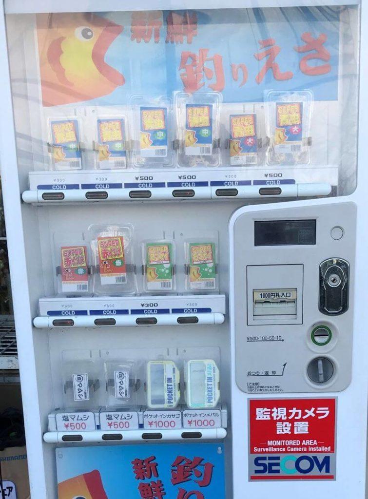 釣りエサの自動販売機