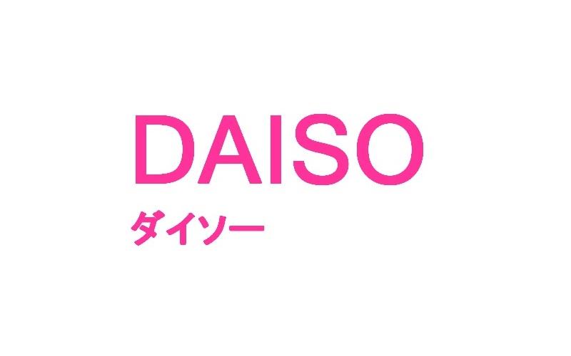 ダイソーのアイキャッチ画像